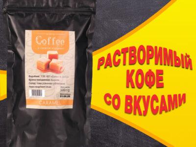Кофе растворимый сублимированный с ароматами (ароматизированный) якобс