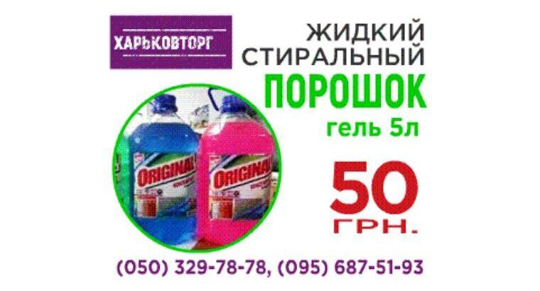 Гидроизоляция. Гидроизоляция Харьков