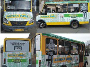 Реклама в/на транспорте в г. Херсон(пригород), г. Николаев