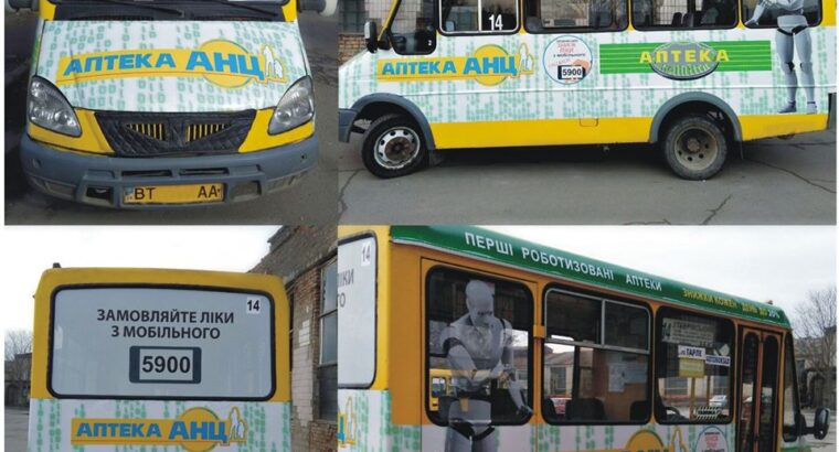 Реклама в/на траспорте в г. Херсон(пригород), г. Николаев