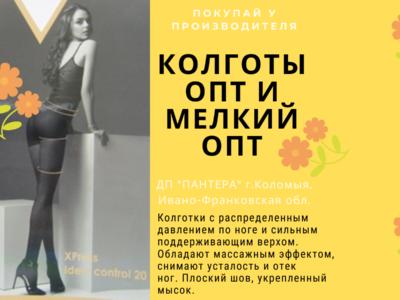 Колготки женские мелким и крупным оптом с производства|20, 30, 40den| Закажи по Украине