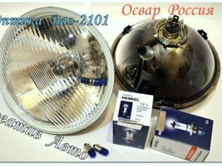 Фары 2101 оптика 2121 Освар