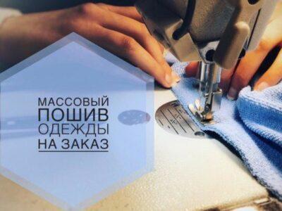 Швейный цех предоставляет услуги