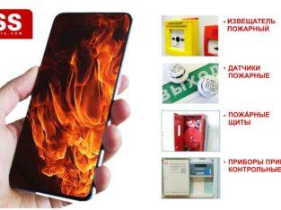 Монтаж и подключение пожарной сигнализации