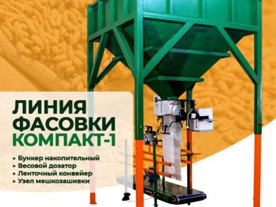 """Линия фасовки в мешки """"Компакт-1"""" (зерно, кукуруза, горох, удобрения, гранулы, комбикорм)"""