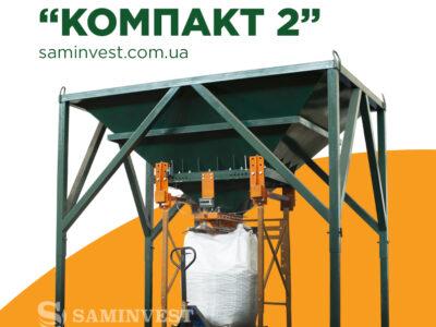 """Линия фасовки в биг-беги """"Компакт-2"""" (зерно, удобрения, гранулы, комбикорм, уголь)"""