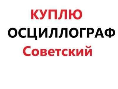 Куплю Осциллограф производства ссср