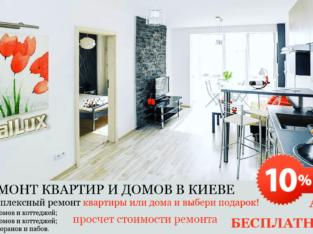 Акция «-10% на ремонт квартиры или дома в Киеве под ключ»