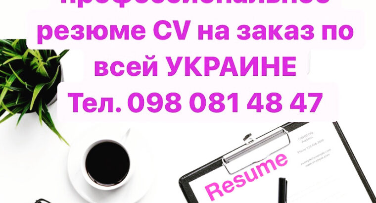 Создаю недорого профессиональное резюме, по всей Украине