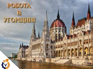 Робота в Угорщині (Венгрии)