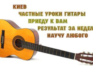 Киев. Уроки гитары. Быстрая методика обучения. Приеду к вам.