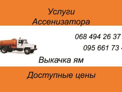 Выкачка выгребных ям Святошинский, Берковцы, Коцюбинское