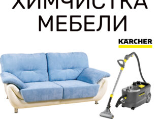 Химчистка мягкой мебели Чугуев, Харьков