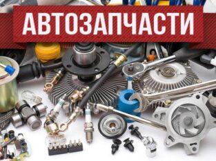 Автозапчястини для машин іноземного виробництва!