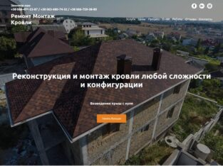 Ремонт и монтаж кровли, кровeльные работы в Харькове