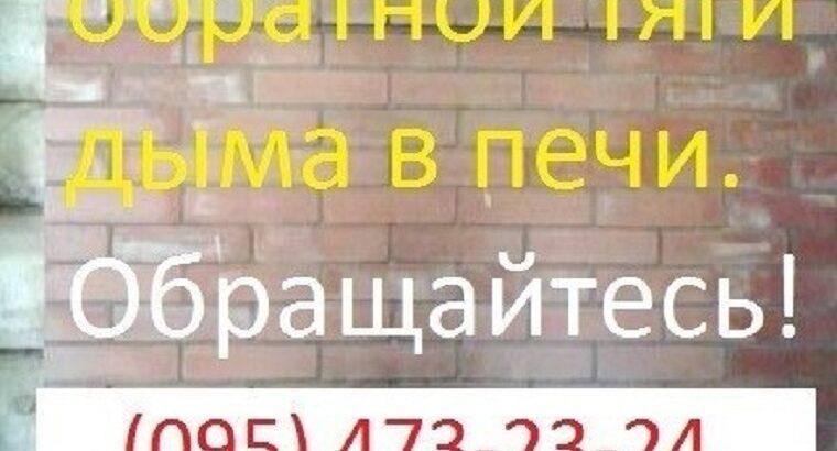 Печник. Донецк, Макеевка. Ремонт и чистка печей, котлов, каминов и груб.