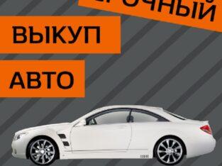 Автовыкуп Киев – купим любое авто!