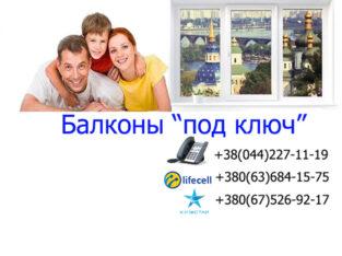 Балкон комфорт. Ремонт балконів під ключ, установка вікон і дверей недорого Київ і область