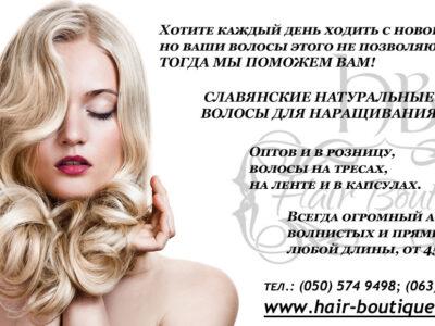 детские волосы славянские