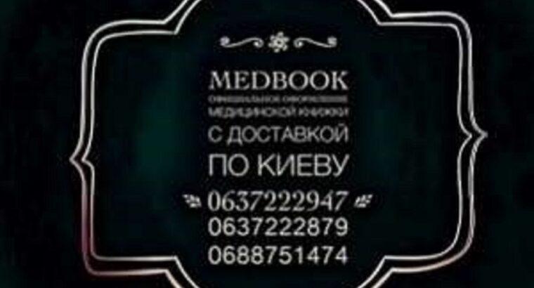 Купити медичну книжку терміново Україна.