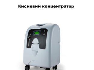 Кислородный концентратор 10л