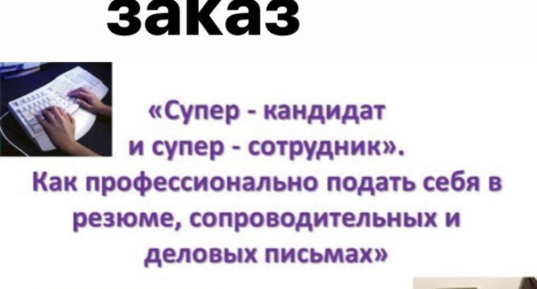 Создам профессиональное резюме CV по всей Украине