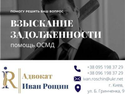 Помощь ОСМД по взысканию долгов с физических и юридических лиц