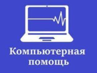 Компьютерная помощь (Замена Windows, чистка, замена термопасты)
