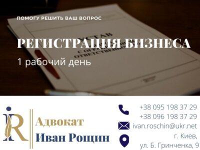 Регистрация бизнеса – 1 рабочий день
