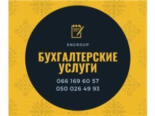 Бухгалтерские услуги для ФЛП, ООО Харьков