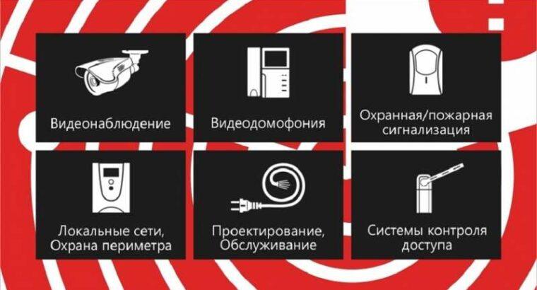 Установка, продажа видеонаблюдения, домофона, СКУД.