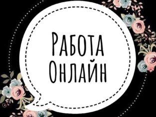 Работа В Инстаграм С Обучением (Старт 1-2 Дня)
