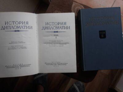 Продам «История дипломатии»