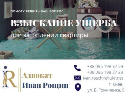 Взыскание ущерба при затоплении квартиры. Помощь адвоката