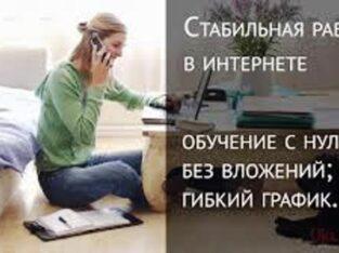 Робота на дому