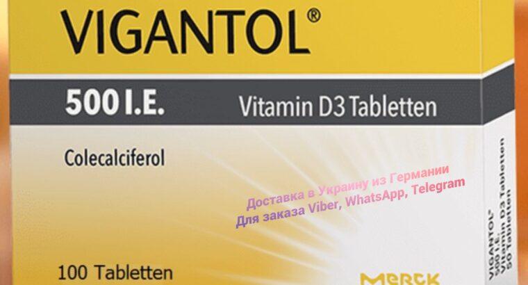 Вигантол, vigantol, vigantoletten, купить вигантол, витамин D3 Вигантол, Германия, купить