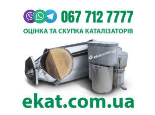 Скупка каталізаторів та сажевих фільтрів з автомобілів