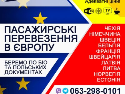 Перевезення пасажирів з України в Європу