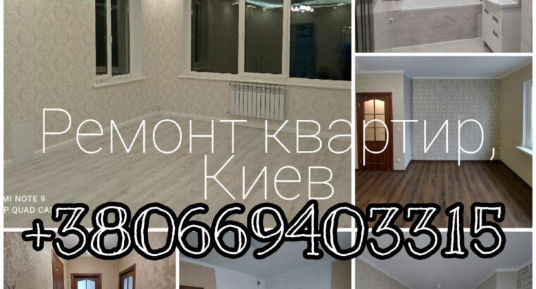 Комплексный ремонт квартир, домов, офисов- любой сложности. Киев