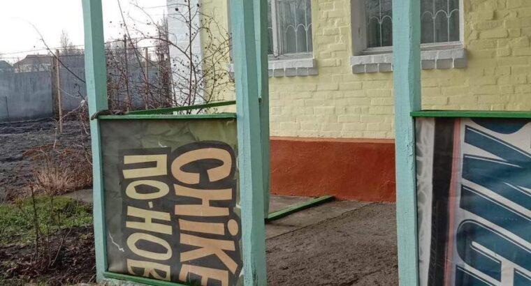 Продается дом с.Телешовка срочно, заселяйся и живи уже сегодня !