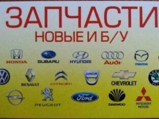 Продажа автозапчастей новых и бу.
