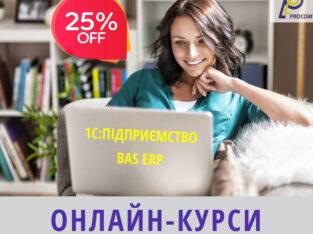 Курс програмування в системах 1С: Підприємство та BAS . Знижки до 35%