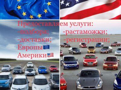 Услуги по подбору, доставке и регистрации авто из Европы и Америки