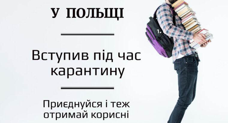 Навчання в Польщі. Допомога з підготовкою документів, стипендіями і житлом