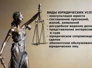 Скорая адвокатская помощь