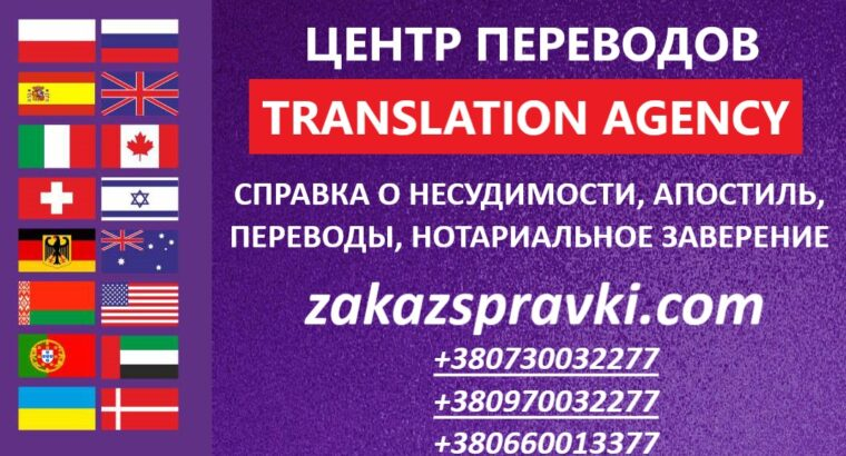 Открытие нового офиса! Региональный Центр Переводов.