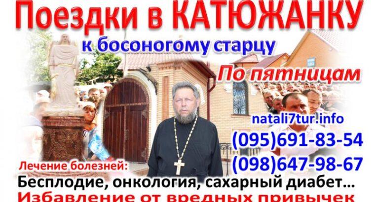 Поездки в Катюжанку из Днепропетровска и Запорожья