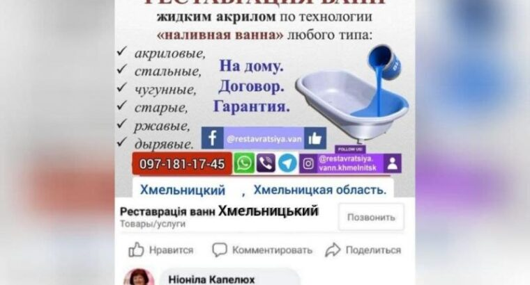 Реставрація ванн, Хмельницький та Хмельницька обл.