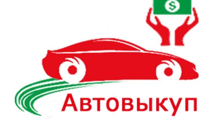 Автовыкуп Одесса, купим Ваше авто или примем на комиссию