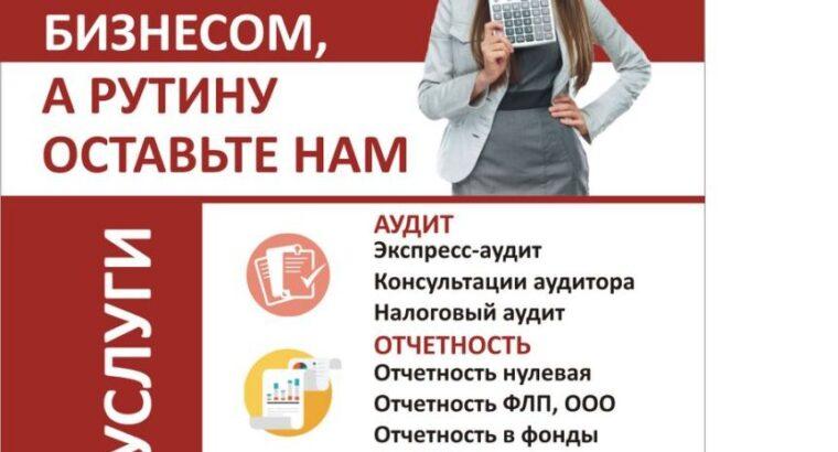 Бухгалтер для ФОП і юридичних осіб